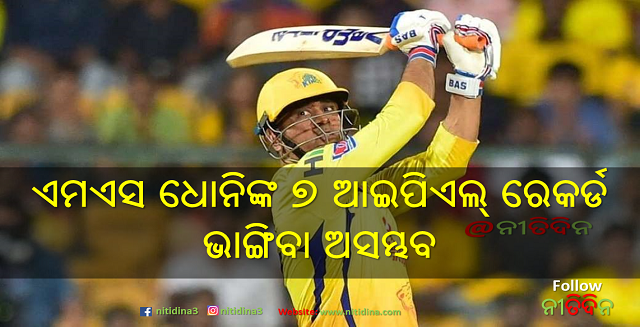These 7 IPL records of Dhoni are not easy to break, ଏମଏସ ଧୋନିଙ୍କ ଏହି ୭ ଆଇପିଏଲ୍ ରେକର୍ଡ କେହି ଭାଙ୍ଗି ପରିବେନାହିଁ, Ms Dhoni, Dhoni, CSK, Chennai Super Kings, IPL, IPL 2020, Nitidina