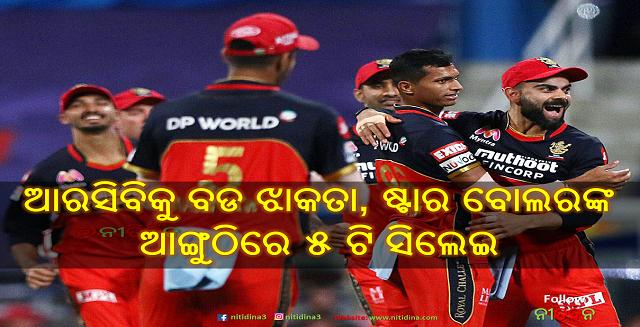 IPL 2020 5 stitches on the thumb of this RCB bowler suspense on playing against Mumbai, Navdeep Saini, RCB, IPL 2020, Cricket, Nitidina