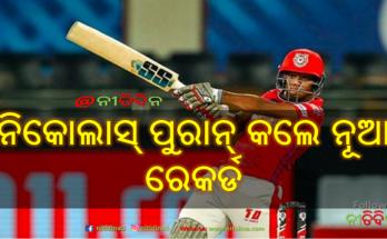 SRH vs KXIP Nicholas Pooran create new record with fastest 50 of IPL 2020, Nicholas Pooran, IPL 2020, Cricket, Nitidina