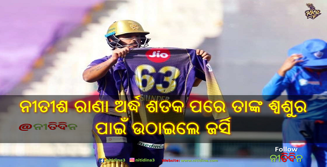 IPL 2020: Nitish Rana hoists his father-in-law's jersey after half-century, know why, IPL 2020, Cricket, Nitidina