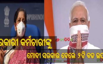 Good news for govt employees before diwali modi govt has given two gifts, PM Modi, Finance Minister Nirmala Sitharaman, Nitidina, Gift