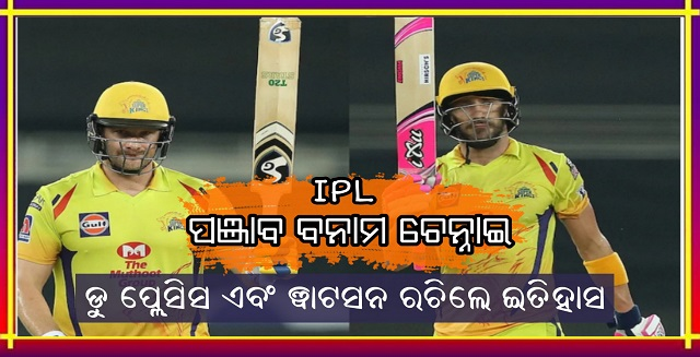KXIP vs CSK: Shane Watson and Faf du Plessis create history and break own team's 11 year old record, IPL 2020, Cricket, Nitidina