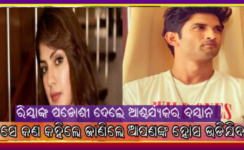 Sushant Case rhea chakraborty met sushant on june 13 night Neighbour's khulasa, Nitidina, jusriceforssr