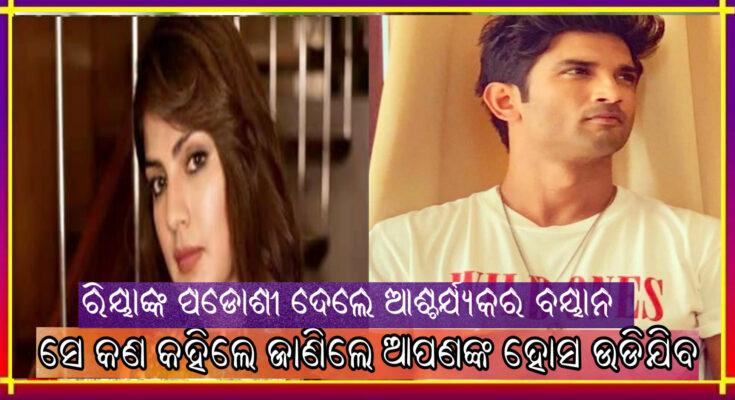 Sushant Case rhea chakraborty met sushant on june 13 night Neighbour's khulasa, Nitidina, jusriceforssr