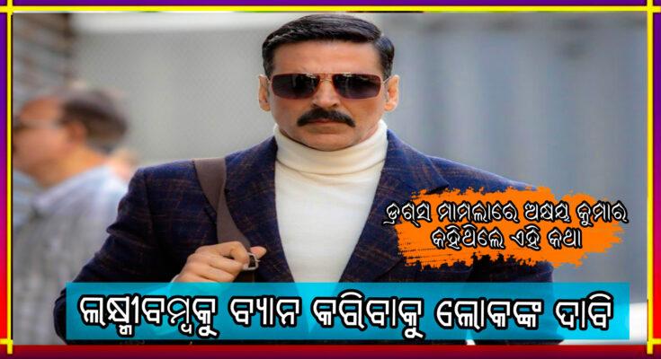 Akshay Kumar drugs controversy social media raised the demand to ban the film 'Laxmi Bomb', Nitidina