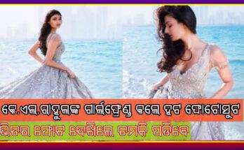 Cricketer KL Rahul's girlfriend athiya shetty poses in a gorgeous look viral on social media, KL Rahul, Nitidina