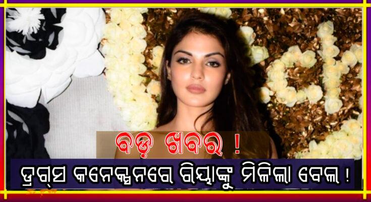 Drug Connection Riya gets Bell after a month of jail brother Shovik's application rejected