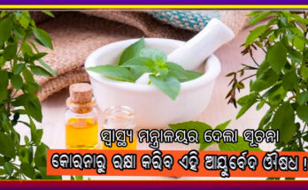 Ministry of Health released standard Ayurvedic Protocol for coronavirus treatment