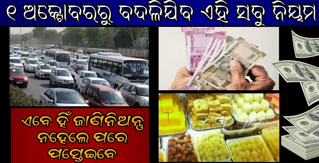 These rules are changing from October 1, know the details, ୧ ଅକ୍ଟୋବରରୁ ବଦଳୁଛି ନିୟମ, ଜାଣିରଖନ୍ତୁ ନହେଲେ ଦେବାକୁ ପଡିବ ହଜାର ହଜରା ଟଙ୍କା ଜୋରିମାନା, New Rules Changes, Nitidina, IRDAI, Health Insurance, Driving Licenses, News