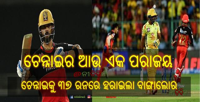 IPL 2020 RCB vs CSK Virat Kohli masterclass RCB beat MS Dhoni's CSK historical win, RCb, CSK, Virat Kohli, MS Dhoni, Cricket, IPL 2020, Nitidina