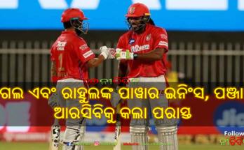 IPL 2020 RCB vs KXIP Chris Gayle KL Rahul power Punjab to thrilling 8 wicket win over RCB, Chris Gayle, KL Rahul, Virat Kohli, IPL 2020, Nitidina