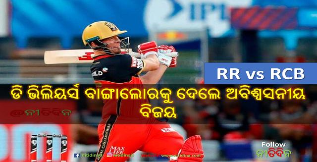IPL 2020 AB de Villiers blinder innings RCB's incredible win over RR, IPL 2020, Cricket, Nitidina