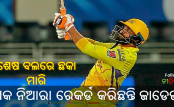 IPL 2020 CKS vs KKR Jadeja made a unique record with a six off the last ball, Ravindra Jadeja, CSK, KKR, Mumbai Indians, IPL, IPL 2020, Nitidina