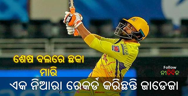 IPL 2020 CKS vs KKR Jadeja made a unique record with a six off the last ball, Ravindra Jadeja, CSK, KKR, Mumbai Indians, IPL, IPL 2020, Nitidina