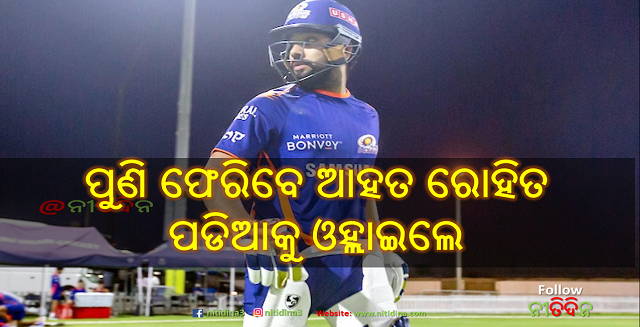 IPL 2020 Injured Rohit can play in IPL again can also be selected for Australia tour, Rohit Sharma, IPL 2020, Cricket, Nitidina