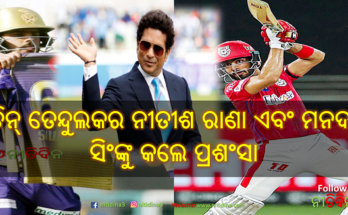 IPL 2020 Sachin Tendulkar praises Nitish Rana & Mandeep Singh know the reason behind it, Sachin Tendulkar, IPL 2020, Cricket, Nitidina