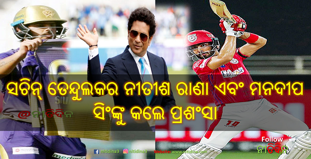 IPL 2020 Sachin Tendulkar praises Nitish Rana & Mandeep Singh know the reason behind it, Sachin Tendulkar, IPL 2020, Cricket, Nitidina