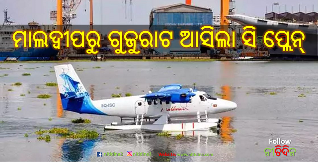 Seaplane from Maldives lands successfully at Kochi on way to Gujarat, Nitidina