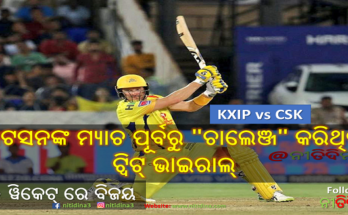 IPL 2020 Watson's 'perfect game' tweet posted 1 day before CSK's 10-wicket win over KXIP goes viral, CSk, KXIP, IPL 2020, Cricket, Nitidina