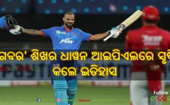 IPL 2020 DC vs KXIP Shikhar Dhawan created history in IPL back to back century became the first batsman to do, Shikhar Dhawan, Delhi Capitals, IPL 2020, Cricket, Nitidina, Odisha, UAE, India, IPL
