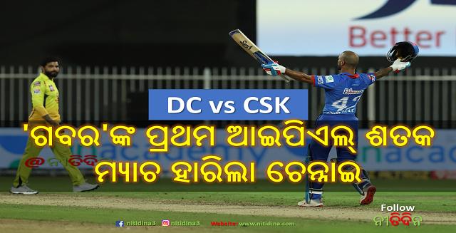 IPL 2020 DC vs CSK: Dhawan slams maiden hundred as Delhi beat Chennai by 5 wickets, Shikhar Dhawan, Delhi Capitals, Chennai Super Kings, MS Dhoni, IPL 2020, Cricket, Nitidina