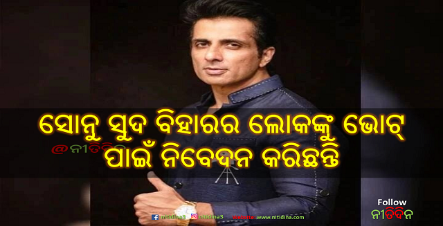 Bihar Election 2020: Sonu Sood appeals to the people of Bihar, said - vote with your mind, not with your finger, Sonu Sood, Bihar Election, Nitidina