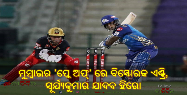 IPL 2020 MI vs RCB: Explosive 'entry' in 'play off' of Mumbai beat RCB by 5 wickets Suryakumar hero of match, Suryakumar Yadav, IPL 2020, Cricket, Nitidina