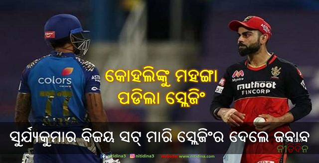 IPL 2020: Suryakumar responds to Kohli sledding as soon as he hits the winning shot, Virat Kohli, Suryakuma, IPL 2020, Mumbai Indians, RCB, Nitidina