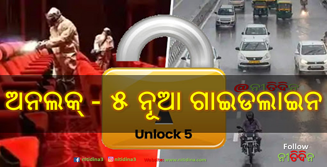 Unlock 5.0 Here are the guidelines issued by MHA 10 points Cinemas schools to reopen, Unlock 5, Nitidina, Odisha