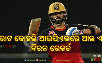 IPL 2020 Virat Kohli achieves rare feat in IPL become 2nd batsman to do this, Virat Kohli, IPL 2020, IPL, Cricket, Nitidina