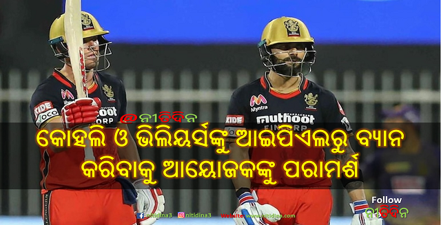 IPL 2020 Ban Virat Kohli And AB de Villiers Next Year Rahul Has Hilarious Suggestion for Organisers, Virat Kohli, AB de Villiers, KL Rahul, IPL 2020, Cricket, Nitidina, RCB, KXIP