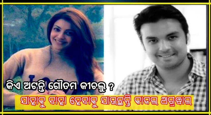 Kajal Aggarwal will marry Gautam Kitchlu know who is Gautam Kitchlu, Nitidina
