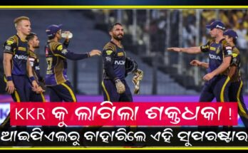 IPL 2020 Big shock to KKR this superstar player out of entire IPL season