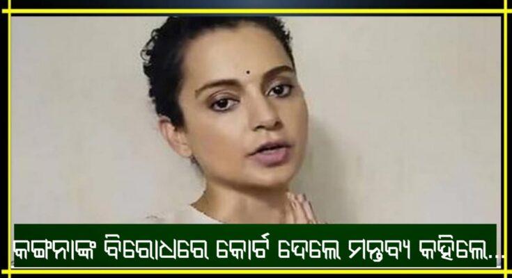 Kangana Ranaut, Bollywood, Court, Nitidina
