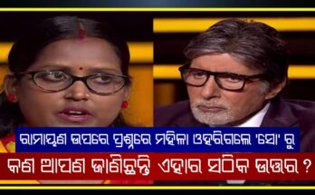KBC 12 woman left the show on this question related to the Ramayana