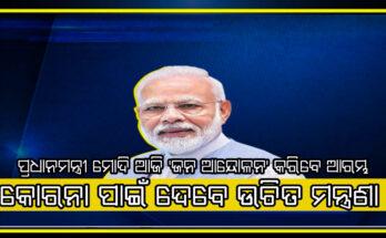 PM Modi to launch 'Jan Andolan' campaign for Corona on winter festivals