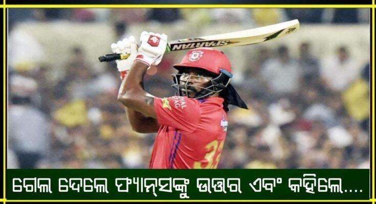 Chris Gayle, IPL 2020, Cricket, KXIP, Nitidina, News, India, Odisha