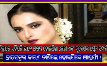 Bollywood Rekha and Mukesh's love story started in Delhi it was ended up in tears