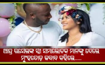IPL 2020 Andre Russell's wife troll over his poor performance gave a befitting reply