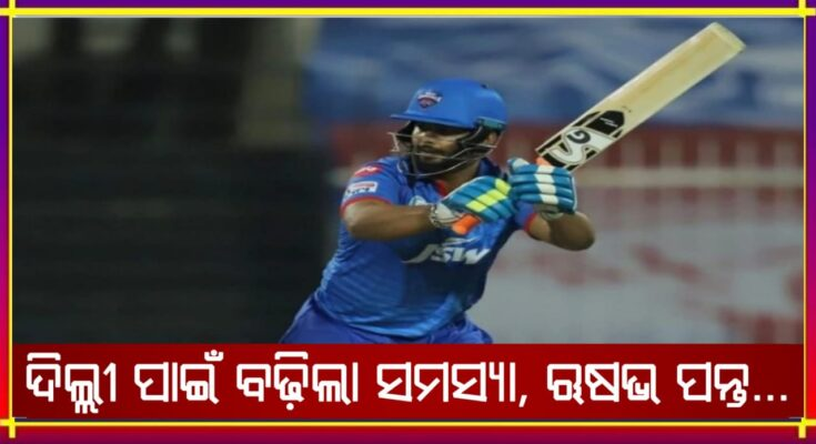 IPL 2020 delhi capitals tension Rishabh Pant injury