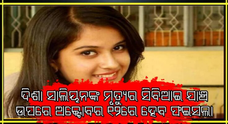 CBI investigation of Disha Salian's death will be decided on October 12
