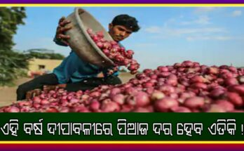 Big news for common man Onion prices are going to cross Rs 100 / kg, know why?