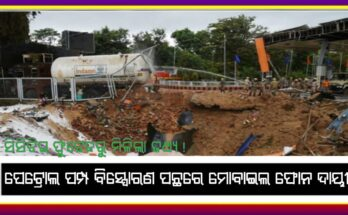 petrol pump blast bbsr reason mobile phone