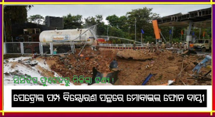 petrol pump blast bbsr reason mobile phone
