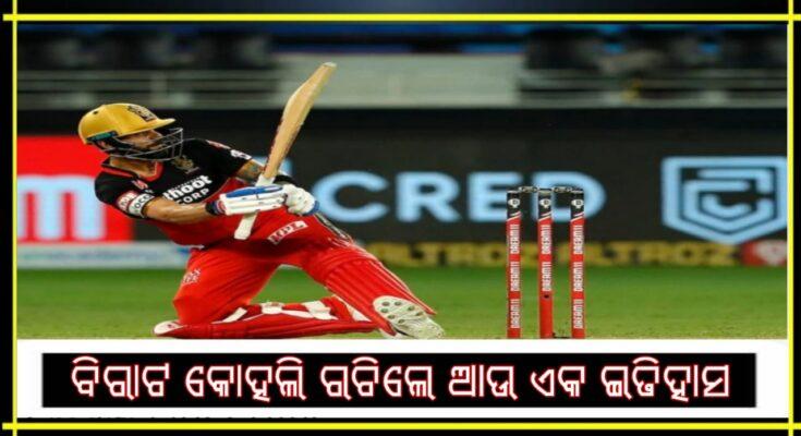 IPL 2020 Virat Kohli created history became the first batsman to achieve, IPL 2020, Virat Kohli, Nitidina