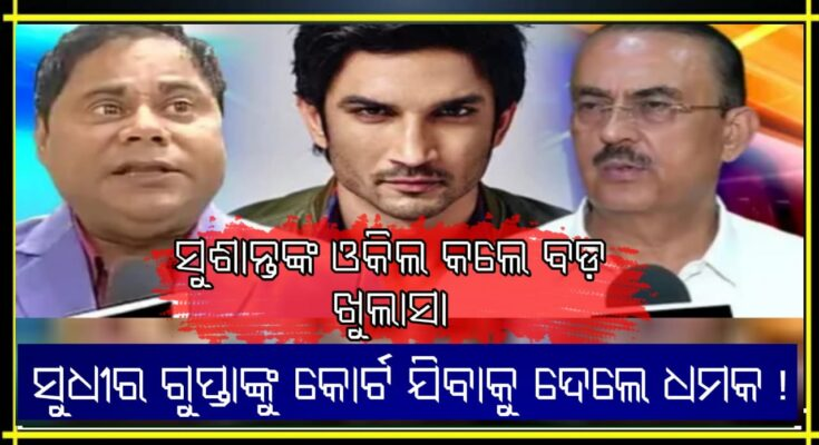 Sushant's lawyer exposes Dr. Sudhir Gupta threatens to go to court, Justice for Sushant, Justicefor ssr, Nitidina, Bollywood