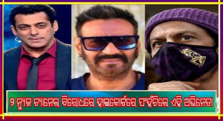 Shah Rukh Salman Ajay Devgan many veterans reached high court against two news channels