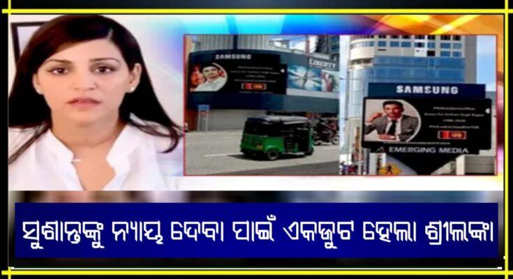 Sushant case Sri Lanka united come forward Sushant's justice sister Shweta shares photos