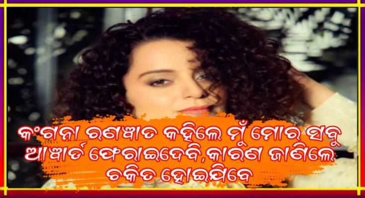 Kangana Ranaut said I will return all my awards it's the promise of a Kshatriya, Nitidina
