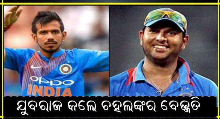 IPL 2020 Yuvraj Singh tweet Yuzvendra Chahal